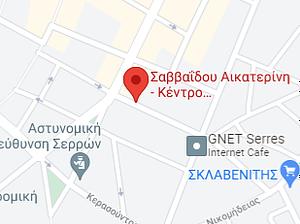 Google maps- Σαββαΐδου Αικατερίνη - Λογοθεραπεία - Εργοθεραπεία - Ειδική Διαπαιδαγώγηση