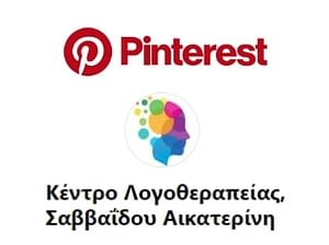 Βρείτε μας στο Pinterest