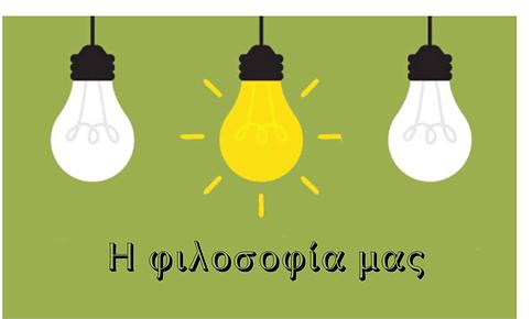 Η Φιλοσοφία Μας