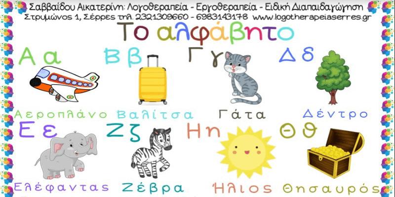 Μαθαίνω το αλφάβητο